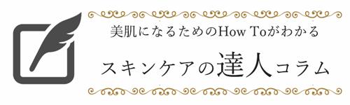 """札幌No1毛穴ケア専門サロンの美容コラム"""" align="""